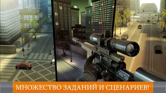 Sniper 3D Assassin: бесплатно
