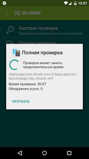 Антивирус Dr.Web Light