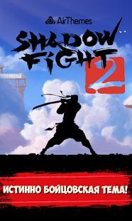 Shadow Fight 2 Тема